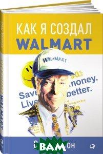 Купить Как я создал Walmart, Альпина Паблишер, Сэм Уолтон, 978-5-9614-6956-1