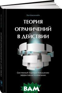 Купить Теория ограничений в действии. Системный подход к повышению эффективности компании, Альпина Паблишер, Эли Шрагенхайм, 978-5-9614-4727-9