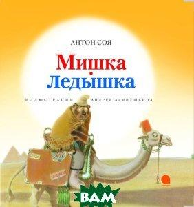 Купить Мишка-Ледышка, Акварель, Антон Соя, 978-5-4453-1014-3
