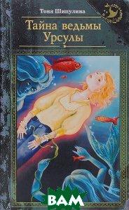 Купить Тайна ведьмы Урсулы, АСТ, Тоня Шипулина, 978-5-17-094988-5