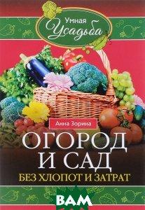 Купить Огород и сад без хлопот и затрат, ЦЕНТРПОЛИГРАФ, Анна Зорина, 978-5-227-06665-7