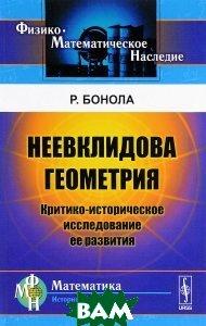 Купить Неевклидова геометрия. Критико-историческое исследование ее развития, Либроком, Р. Бонола, 978-5-397-05378-5