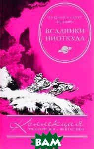 Купить Всадники ниоткуда, АМФОРА, Александр и Сергей Абрамовы, 978-5-367-01634-5