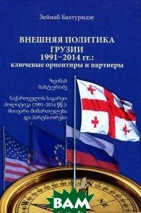 Внешняя политика Грузии (1991?2014 гг.): ключевые ориентиры и партнеры.