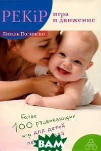 Купить PEKiP. Игра и движение. Более 100 развивающих игр для детей первого года жизни, Теревинф, Лизель Полински, 3-499-60972-X
