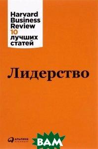 Купить Лидерство, Альпина Паблишер, 978-5-9614-5583-0