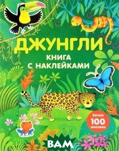 Купить Джунгли. Книга с наклейками, ЭКСМО, 978-5-699-80434-4