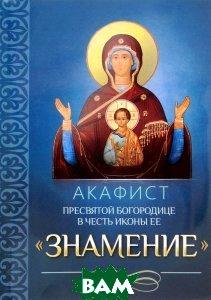 Купить Акафист Пресвятой Богородице в честь иконы Ее Знамение, Благовест, 978-5-9968-0380-4