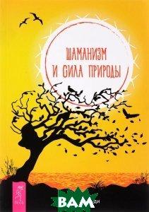 Купить Шаманизм и сила Природы, ИГ Весь, Джеймс Эндреди, 978-5-9573-3115-5