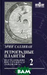 Купить Ретроградные планеты. Исследование внутреннего ландшафта. Том 2, Мир Урании, Эрин Салливан, 978-5-91313-141-6
