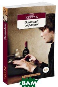 Купить Одинокий странник, АЗБУКА, Джек Керуак, 978-5-389-08506-0