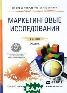 Купить Маркетинговые исследования. Учебник, ЮРАЙТ, Д. В. Тюрин, 978-5-9916-2903-4