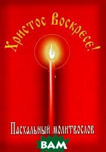 Купить Пасхальный молитвослов, Данилов ставропигиальный мужской монастырь, 978-5-89101-569-2