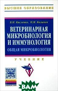 Купить Ветеринарная микробиология и иммунология. Общая микробиология. Учебник. Часть 1, ИНФРА-М, В. Н. Кисленко, Н. М. Колычев, 978-5-16-010760-8
