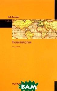 Купить Политология. Учебник, Инфра-М, Магистр, М. Д. Валовая, 978-5-9776-0147-4