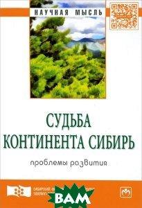 Купить Судьба континента Сибирь. Проблемы развития. Экспертный дискурс, Сибирский федеральный университет СФУ, 978-5-16-009359-8