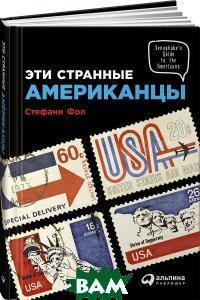 Купить Эти странные американцы, Альпина Паблишер, Стефани Фол, 978-5-9614-5830-5