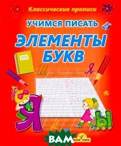 Купить Учимся писать элементы букв, Современная школа (Букмастер), Интерпрессервис, Добрева К., 978-985-7151-07-3