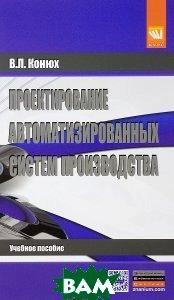 Проектирование автоматизированных систем производства. Учебное пособие