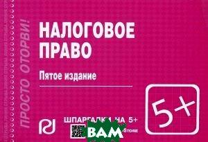 Купить Налоговое право. Шпаргалка, РИОР, 978-5-369-01525-4