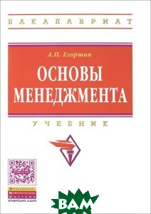 Купить Основы менеджмента. Учебник, ИНФРА-М, А. П. Егоршин, 978-5-16-010959-6