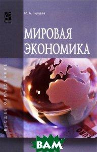 Купить Мировая экономика. Учебное пособие, Форум, М. А. Гуреева, 978-5-16-011184-1
