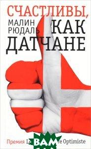 Купить Фантом.Счастливы, как датчане (16+), Фантом Пресс, Малин Рюдаль, 978-5-86471-725-7