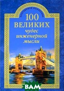 Купить 100 великих чудес инженерной мысли, ВЕЧЕ, А. Ю. Низовский, 978-5-9533-6188-0