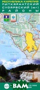 Республика Карелия. Питкярантский, Суоярвский (юг) районы. Карта