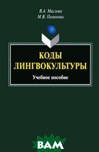 Коды лингвокультуры. Учебное пособие