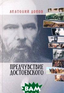 Купить Предчувствие Достоевского, Реноме, Анатолий Донов, 978-5-91918-684-7