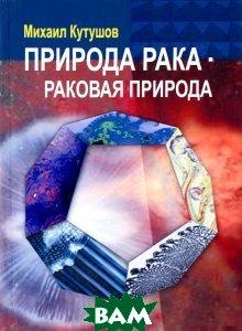 Купить Природа рака - раковая природа, Элиста, Михаил Кутушов, 978-5-94587-317-9
