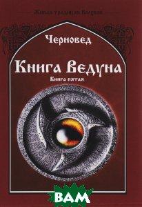 Купить Книга Ведуна. Демонология. Книга 5, Велигор, Черновед, 978-5-88875-373-6