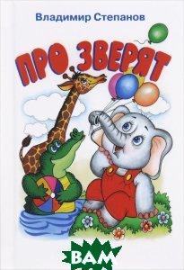 Купить Про зверят, Омега-пресс, Владимир Степанов, 978-5-465-03188-2