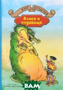 Купить Алиса и чудовище, Альфа-книга, Кир Булычев, 978-5-9922-2218-0