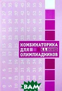 Купить Комбинаторика для олимпиадников, Московский центр непрерывного математического образования (МЦНМО), И. В. Яковлев, 978-5-4439-1019-2