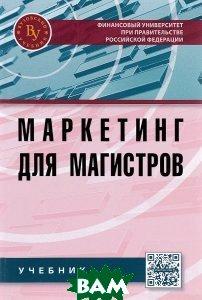 Купить Маркетинг для магистров. Учебник, ИНФРА-М, 978-5-16-010706-6
