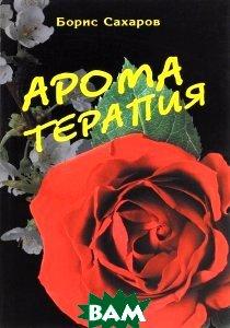 Купить Ароматерапия, Профит Стайл, Борис Сахаров, 978-5-98857-353-1