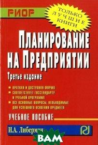 Купить Планирование на предприятии. Учебное пособие, Инфра-М, РИОР, И. А. Либерман, 978-5-369-00587-3