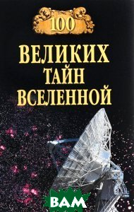 Купить 100 великих тайн вселенной, ВЕЧЕ, Бернацкий Анатолий Сергеевич, 978-5-4444-5229-5