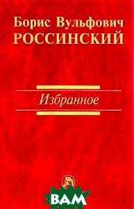 Б. В. Россинский. Избранное, НОРМА, 978-5-91768-736-0  - купить со скидкой