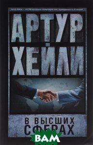 Купить В высших сферах, АСТ, Артур Хейли, 978-5-17-097435-1
