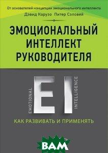 Купить Эмоциональный интеллект руководителя. Как развивать и применять, ПИТЕР, Дэвид Карузо, Питер Сэловей, 978-5-496-02237-8