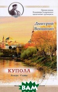 Купить Купола (изд. 2005 г. ), АПБ, Дмитрий Вощинин, 5-98912-005-2