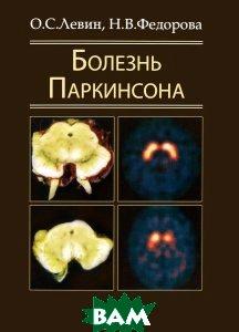 Купить Болезнь Паркинсона, МЕДпресс-информ, О. С. Левин, Н. В. Федорова, 978-5-00030-285-9