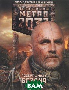 Купить Метро 2033. Бездна, АСТ, Роберт Шмидт, 978-5-17-097288-3