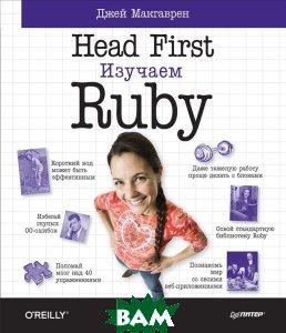 Купить Head First. Изучаем Ruby, ПИТЕР, Джей Макгаврен, 978-5-496-02278-1