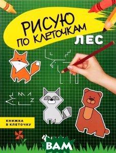 Купить Лес. Книжка в клеточку, ФЕНИКС, 978-5-222-27601-3