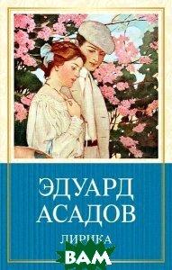 Купить Лирика (изд. 2016 г. ), ЭКСМО, Эдуард Асадов, 978-5-699-90474-7