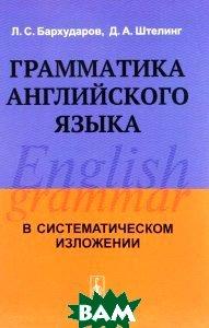 Купить Грамматика английского языка, ЛЕНАНД, Бархударов Л.С., Штелинг Д.А., 978-5-9710-3512-1